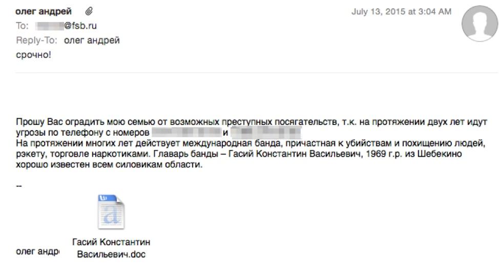図 4: FSBの電子メール アドレス宛に送られたフィッシング電子メール